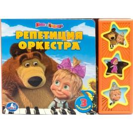 Репетиция оркестра, Маша и медведь, 3 песенки