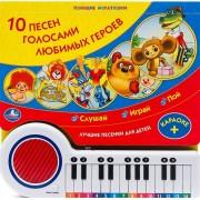 Книга-пианино 10 песен голосами любимых героев