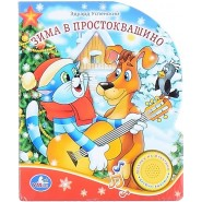 Зима в Простоквашино, 1 пісенька