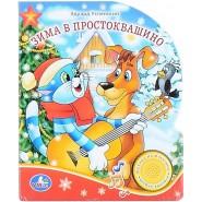 Зима в Простоквашино, 1 песенка