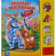 Озвучена книга Мами та малюки