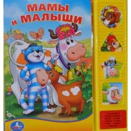 Озвученная книга Мамы и малыши