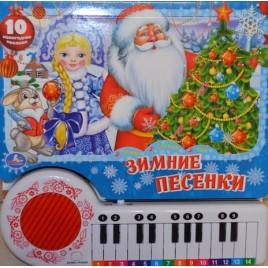 Книга-пианино Зимние песни