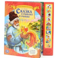 Сказка о рыбаке и рыбке, А.Пушкин