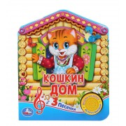 Музыкальная книга Кошкин дом