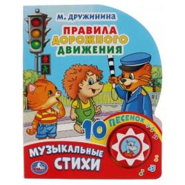 Звуковая книга Правила дорожного движения, М.Дружинина, 10 пеcенок