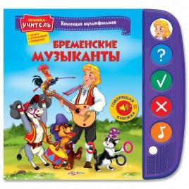 Книга-учитель Бременские музыканты