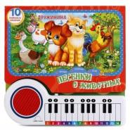 Книга-пианино Песенки о животных М.Дружинина