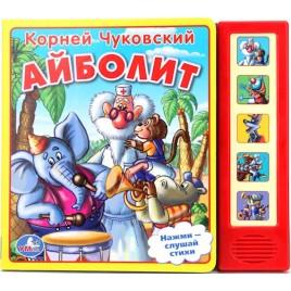 Айболит. К.Чуковский