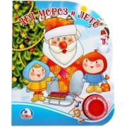 Дед Мороз и лето, 1 песенка