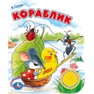 Кораблик, В. Сутеев.1 песенка