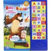 Маша учит буквы. Азбука Маша и медведь