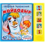 Мойдодыр. К.Чуковский