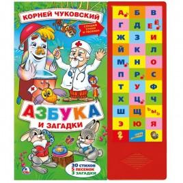 Азбука и загадки. К.Чуковский