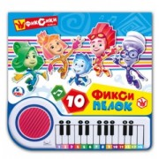 Книга-пианино Фиксики. 10 фикси пелок