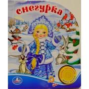 Музыкальная книга Снегурочка