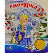Музична книга Снігуронька