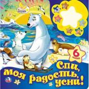 Музыкальная книга-ночник Спи, моя радость, усни! 6 песенок