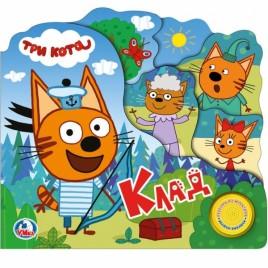 Звуковая книга Три кота. Клад, 1 песенка