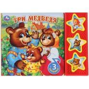 Музична казка Три ведмеді