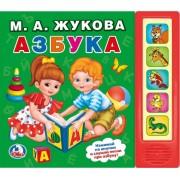 Абетка. М.А.Жукова