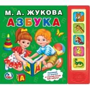 Азбука. М.А.Жукова