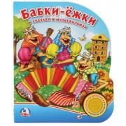 Бабки-ежки в сказках и мультфильмах