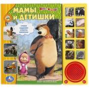 Мамы и детишки. Маша и медведь.10 кнопок
