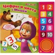 Цифры и цвета с Машей. Маша и медведь.10 кнопок