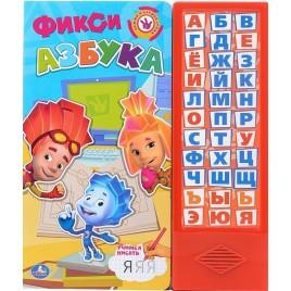Фикси-азбука