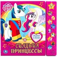 Свадьба принцессы. My little pony