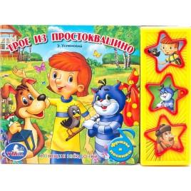 Трое из Простоквашино, Э.Успенский