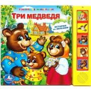 Три медведя, история со звуками