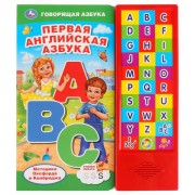 Первая английская азбука. Говорящая азбука