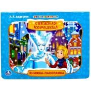 Снігова королева. Г.Х.Андерсен. Картонна книжка-панорамка