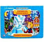 Снежная королева. Г.Х.Андерсен. Картонная книжка-панорамка