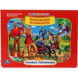 Бременские музыканты. Картонная книжка-панорамка