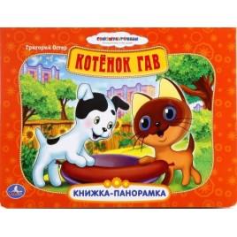 Котенок Гав. Картонная книжка-панорамка
