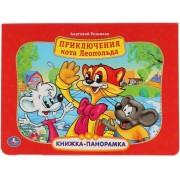 Приключения кота Леопольда. Картонная книжка-панорамка