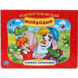 Мойдодыр. К.Чуковский. Картонная книжка-панорамка