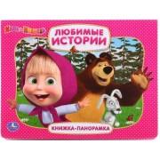 Маша и медведь. Любимые истории. Картонная книжка-панорамка