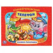 Телефон. К.Чуковський. Картонна книжка-панорамка
